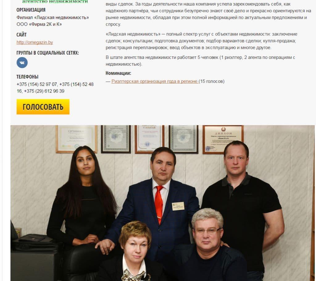 Лидчане голосуют ЗА Лиду!