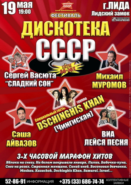 В Лиду едет «Дискотека СССР»