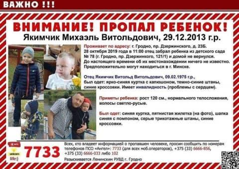 По факту безвестного исчезновения отца и сына в Гродно возбудили уголовное дело