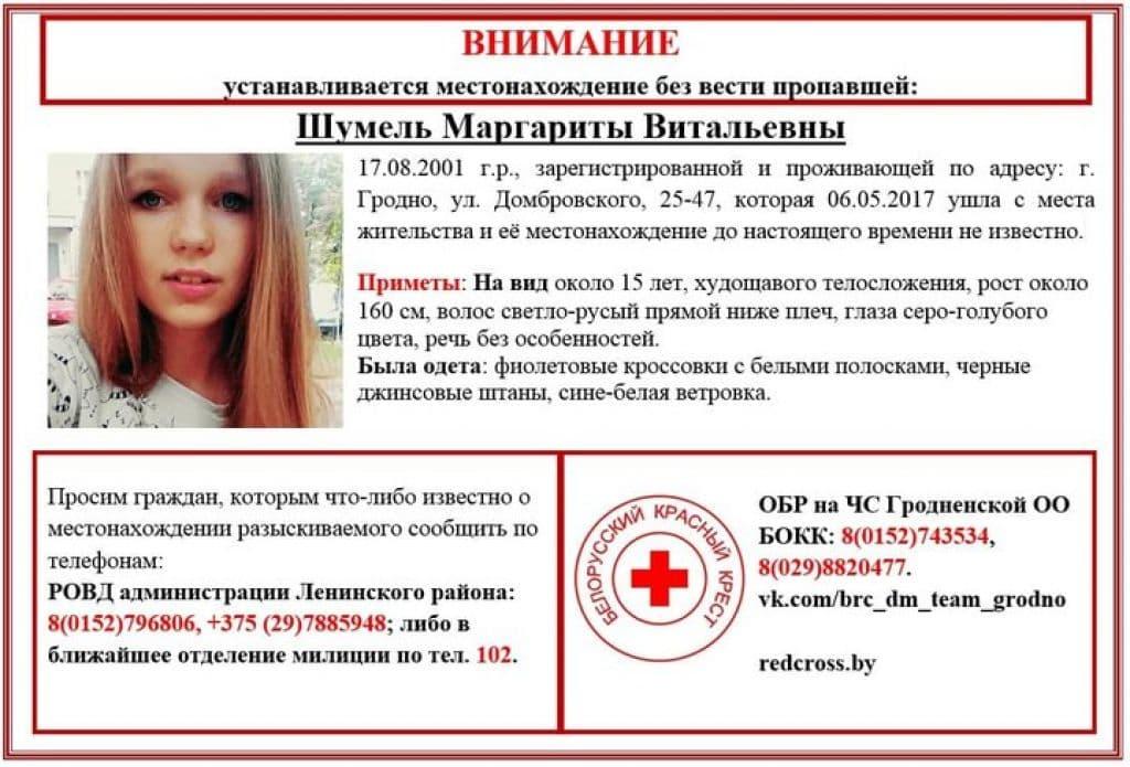 В Гродно девушка-подросток ушла из дома и не вернулась