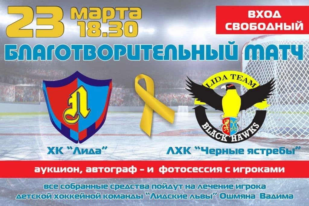 Благотворительный хоккейный матч пройдет в Лиде