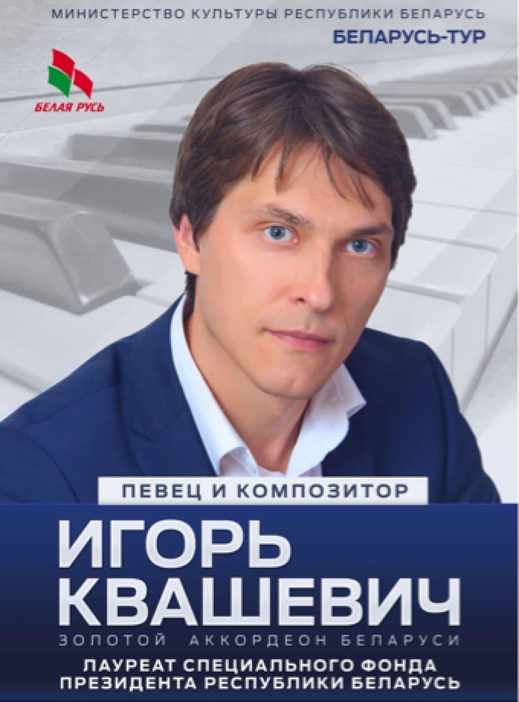 """В Лиде выступит """"золотой аккордеон Беларуси"""" Игорь Квашевич"""
