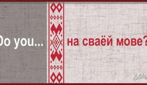 """Русские не понимают слова """"буська"""", но постоянно употребляют белорусские """"шуфлядка"""" и """"бярозавік"""""""