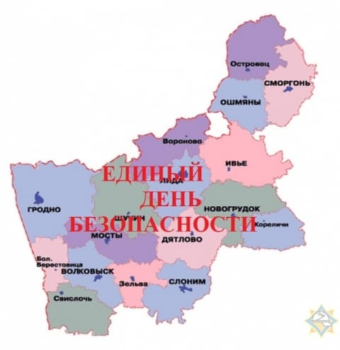 С 20 февраля по 1 марта во всех районах региона проходит республиканская акция «Единый день безопасности»
