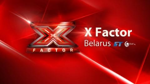 В Лиде пройдет кастинг на белорусский X-Factor