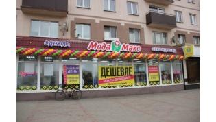 В Лиде открылся секонд-хенд «Мода Макс»: Здесь вся одежда и обувь продается на вес!