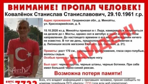 Собирался в Мосты, а оказался в Литве...  Пропавший житель Минойт найден на территории соседней страны